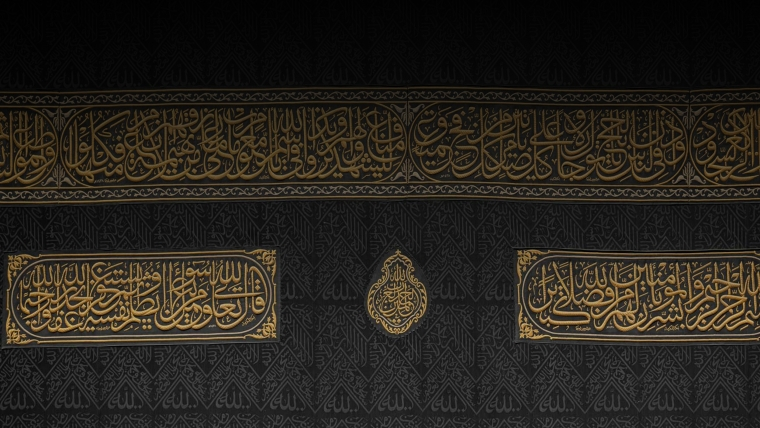 Virtues of the Qur'an