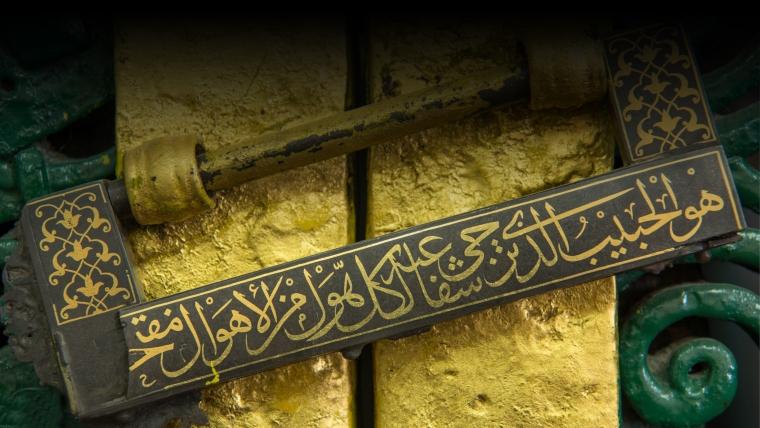 Tasbih-e-Fatimah- تَسْبِيح فَاطِمَة